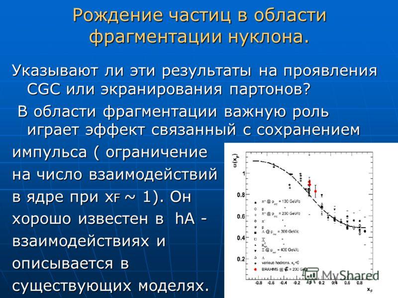 Рождение частиц в области фрагментации нуклона. Указывают ли эти результаты на проявления CGC или экранирования партонов? В области фрагментации важную роль играет эффект связанный с сохранением В области фрагментации важную роль играет эффект связан