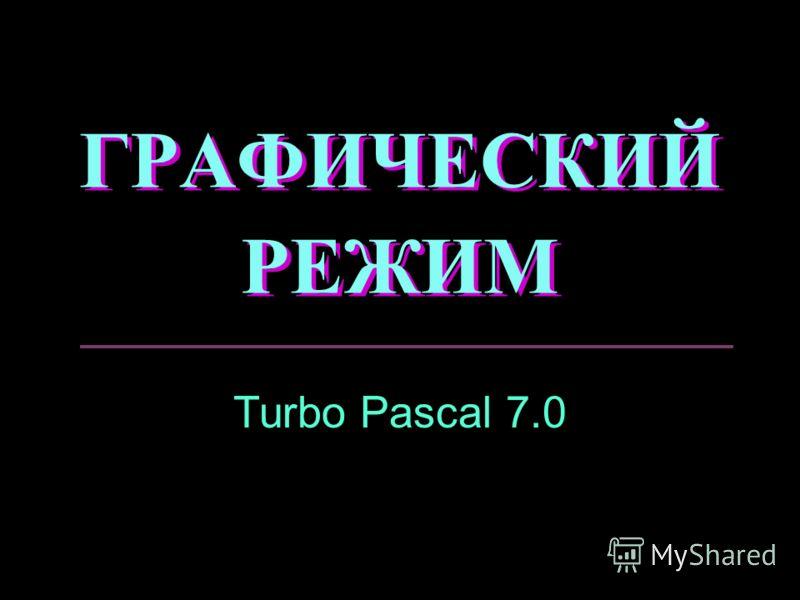 ГРАФИЧЕСКИЙ РЕЖИМ Turbo Pascal 7.0