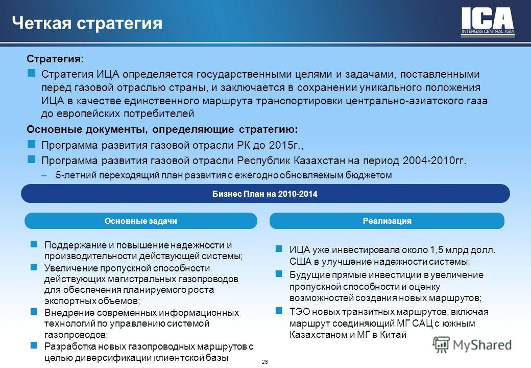 A4 FORMAT Please dont change page set up to A3, print to A3 paper and fit to scale 26 Четкая стратегия Стратегия: Стратегия ИЦА определяется государственными целями и задачами, поставленными перед газовой отраслью страны, и заключается в сохранении у