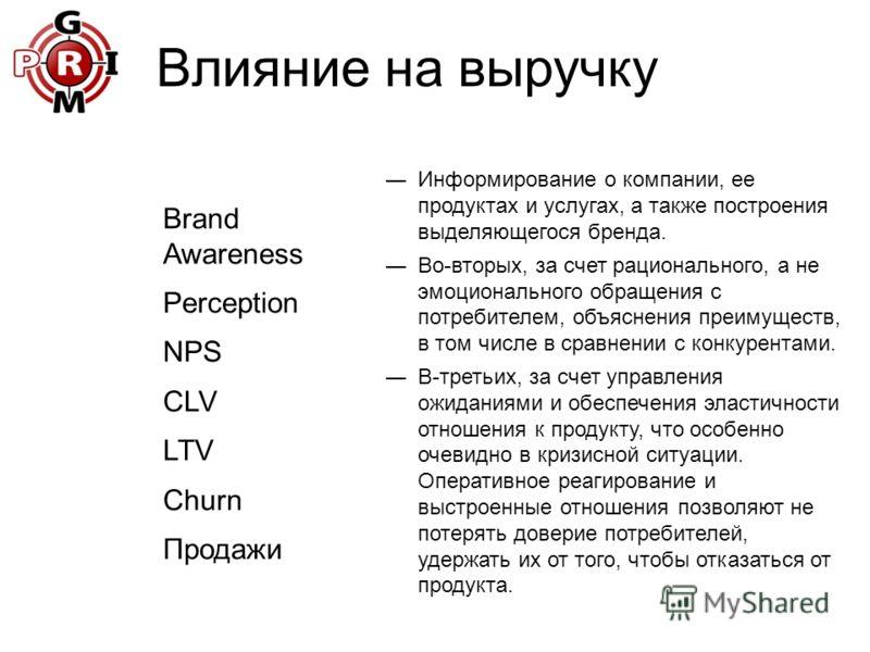 Влияние на выручку Информирование о компании, ее продуктах и услугах, а также построения выделяющегося бренда. Во-вторых, за счет рационального, а не эмоционального обращения с потребителем, объяснения преимуществ, в том числе в сравнении с конкурент