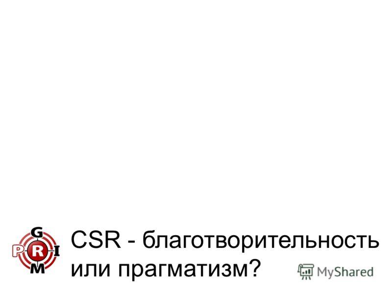 CSR - благотворительность или прагматизм?
