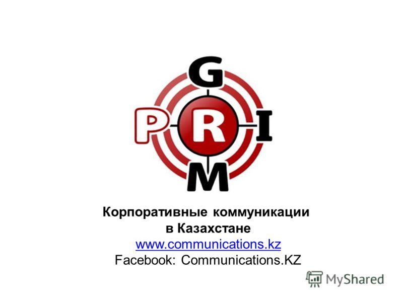 Корпоративные коммуникации в Казахстане www.communications.kz Facebook: Communications.KZ