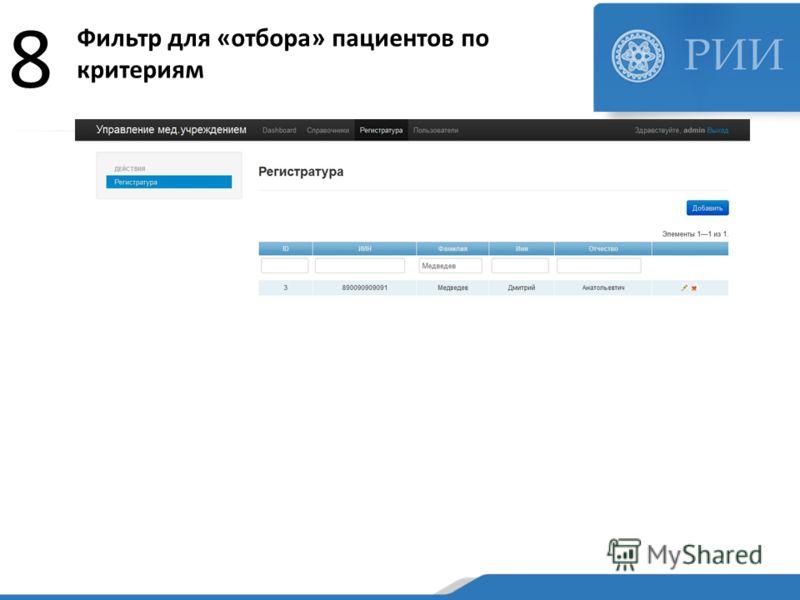 Фильтр для «отбора» пациентов по критериям 8