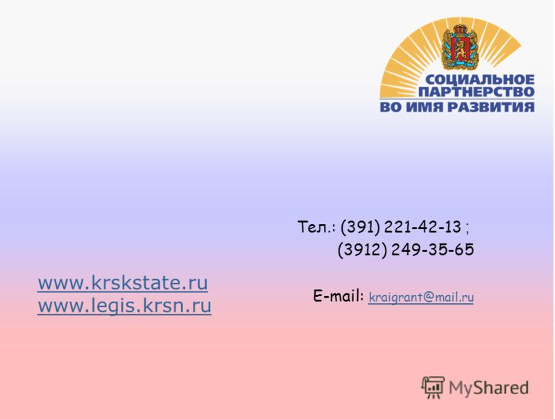 Тел.: (391) 221-42-13 ; (3912) 249-35-65 E-mail: kraigrant@mail.ru kraigrant@mail.ru www.krskstate.ru www.legis.krsn.ru