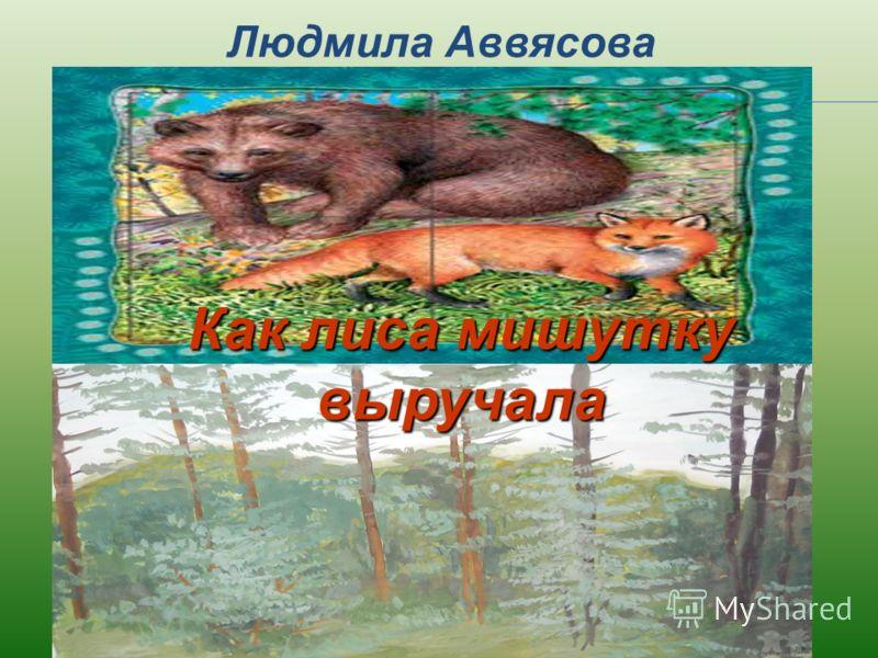 Людмила Аввясова Как лиса мишутку выручала