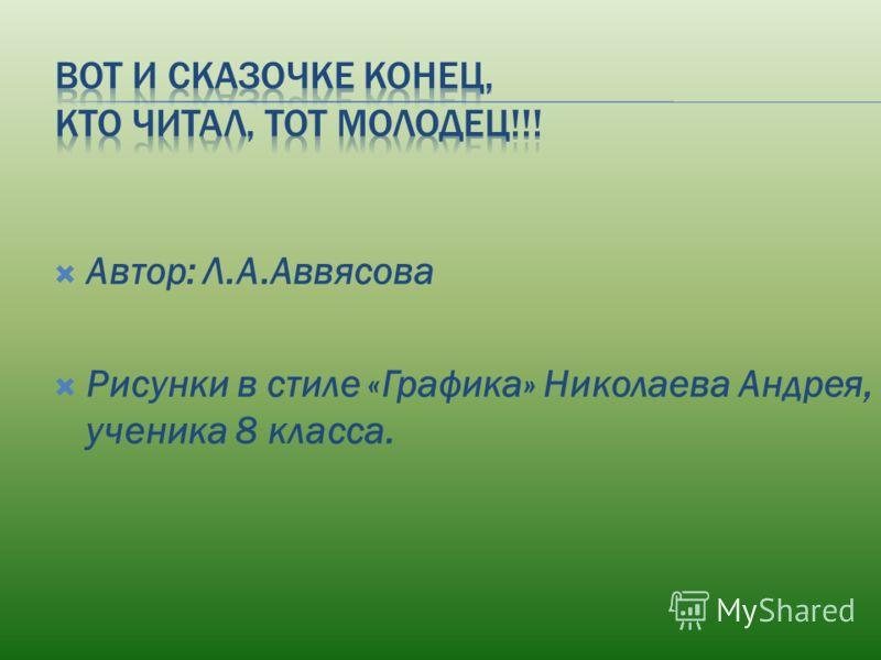 Автор: Л.А.Аввясова Рисунки в стиле «Графика» Николаева Андрея, ученика 8 класса.