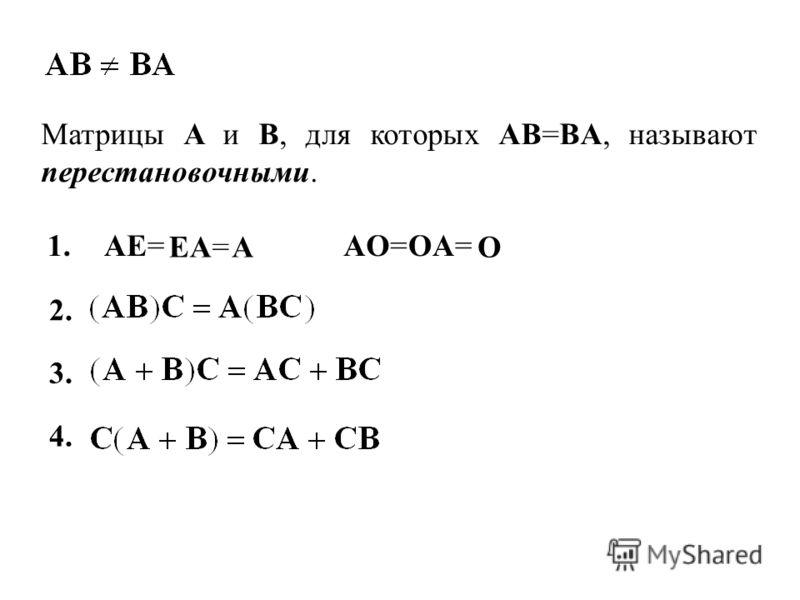 Матрицы A и B, для которых AB=BA, называют перестановочными. 1. 2.2. 3.3. 4.4. AE= EA=A AO=OA= O