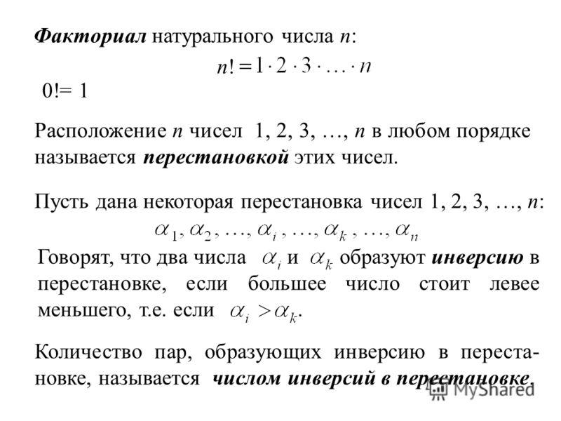 Факториал натурального числа n: n!n! 0!=1 Расположение n чисел 1, 2, 3, …, n в любом порядке называется перестановкой этих чисел. Пусть дана некоторая перестановка чисел 1, 2, 3, …, n: Количество пар, образующих инверсию в переста- новке, называется