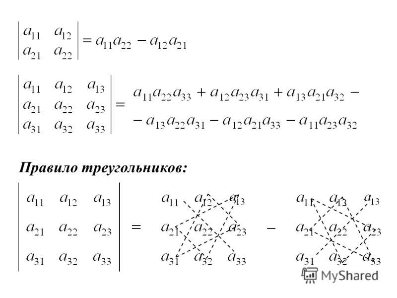 Правило треугольников: