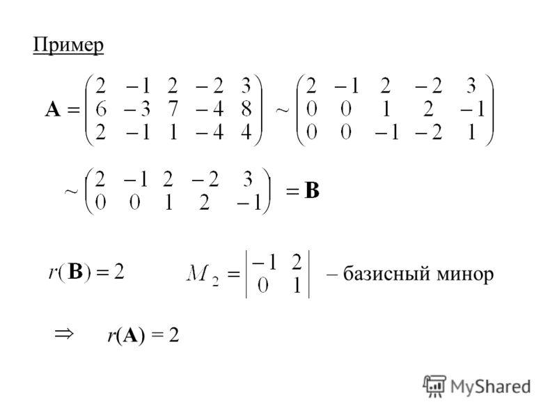 r(A) = 2 – базисный минор Пример