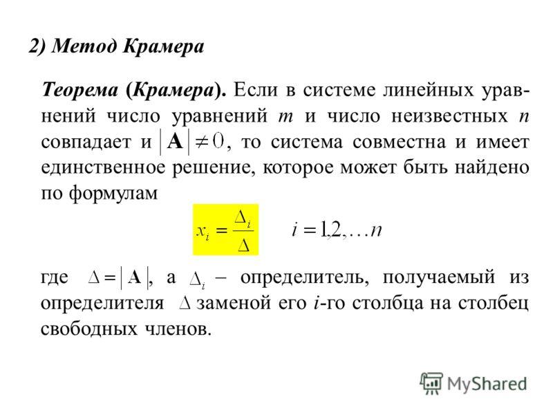 2) Метод Крамера Теорема (Крамера). Если в системе линейных урав- нений число уравнений m и число неизвестных n совпадает и, то система совместна и имеет единственное решение, которое может быть найдено по формулам где, а – определитель, получаемый и