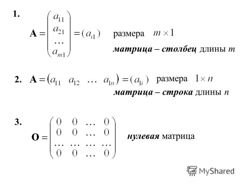 1. размера матрица – столбец длины m 2. размера матрица – строка длины n 3. нулевая матрица