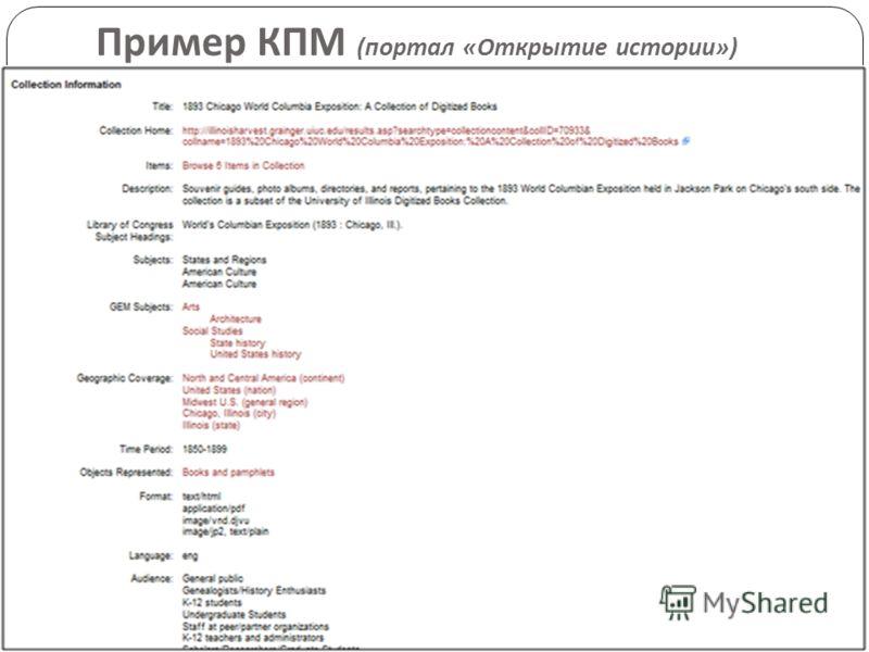 Пример КПМ ( портал « Открытие истории ») 7