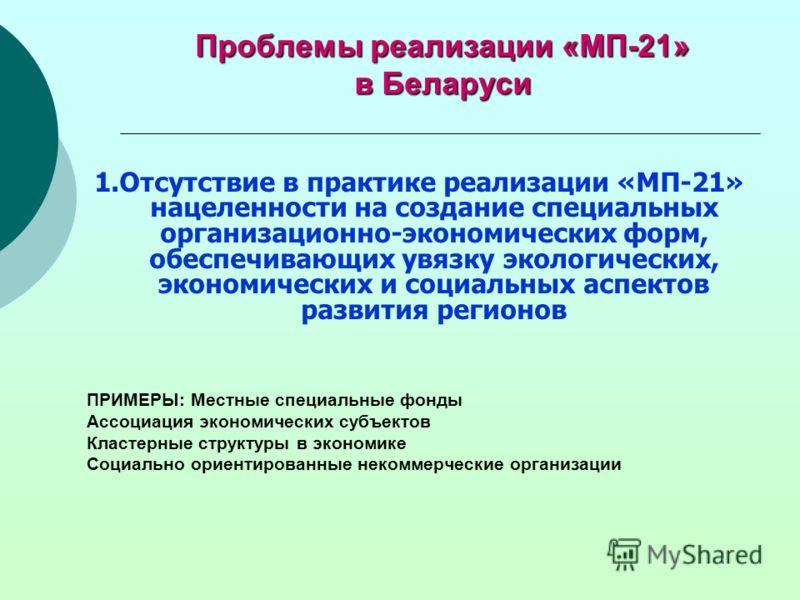 Проблемы реализации «МП-21» в Беларуси 1.Отсутствие в практике реализации «МП-21» нацеленности на создание специальных организационно-экономических форм, обеспечивающих увязку экологических, экономических и социальных аспектов развития регионов ПРИМЕ