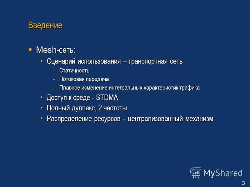 3 Введение Mesh - сеть: Mesh - сеть: Сценарий использования – транспортная сетьСценарий использования – транспортная сеть -Статичность -Потоковая передача -Плавное изменение интегральных характеристик трафика Доступ к среде - STDMAДоступ к среде - ST