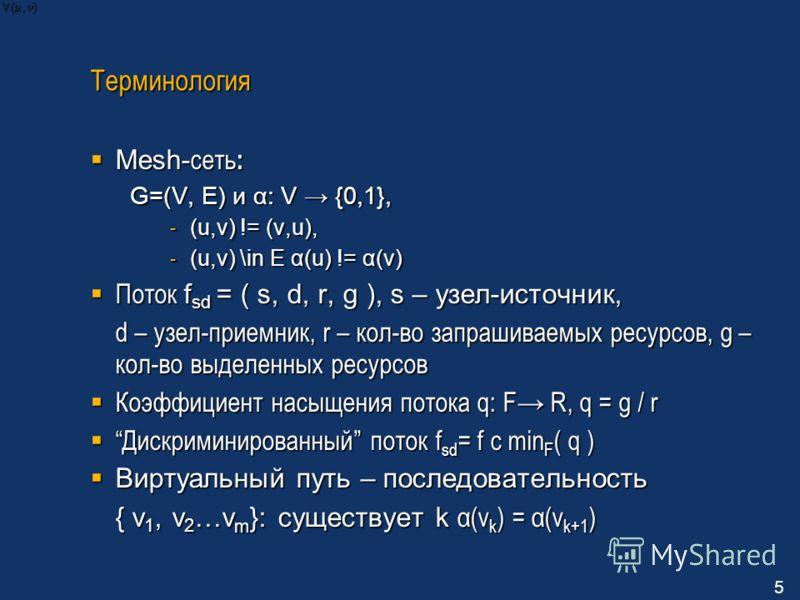 5 Терминология Mesh- сеть : Mesh- сеть : G=(V, E) и α: V {0,1}, - (u,v) != (v,u), - (u,v) \in E α(u) != α(v) Поток f sd = ( s, d, r, g ), s – узел-источник, Поток f sd = ( s, d, r, g ), s – узел-источник, d – узел-приемник, r – кол-во запрашиваемых р