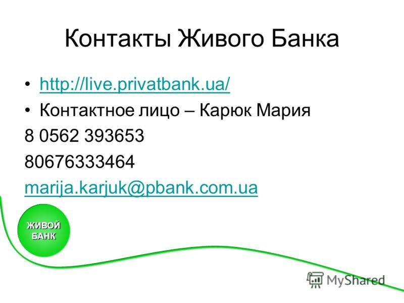 Контакты Живого Банка http://live.privatbank.ua/ Контактное лицо – Карюк Мария 8 0562 393653 80676333464 marija.karjuk@pbank.com.ua ЖИВОЙБАНК