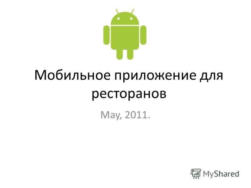 Мобильное приложение для ресторанов May, 2011.