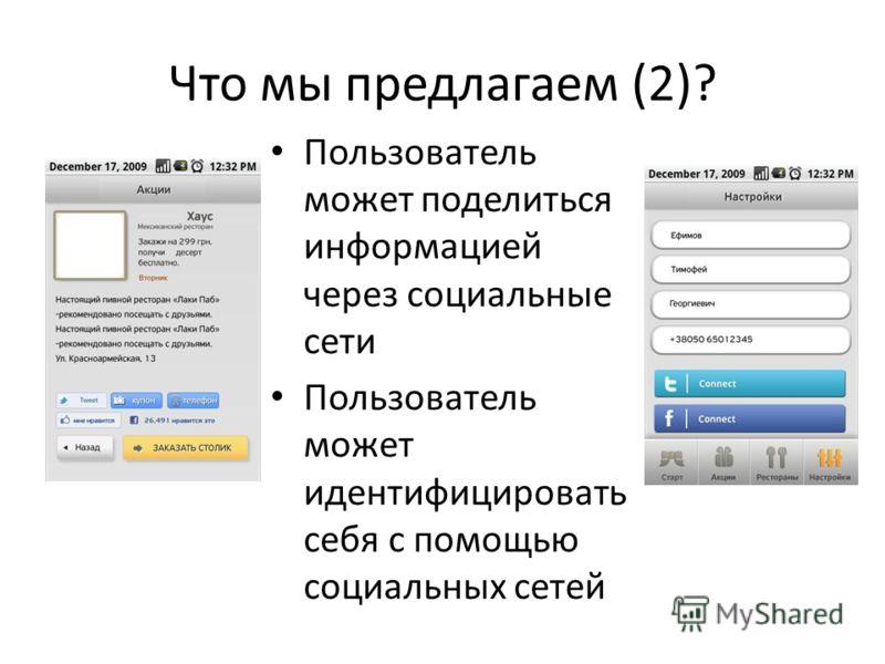 Что мы предлагаем (2)? Пользователь может поделиться информацией через социальные сети Пользователь может идентифицировать себя с помощью социальных сетей