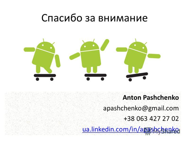 Спасибо за внимание Anton Pashchenko apashchenko@gmail.com +38 063 427 27 02 ua.linkedin.com/in/apashchenko
