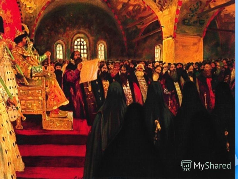 Укрепление центральной власти В 1549 г. царь повелел собрать в Москве представителей боярства, духовенства и служивых людей для обсуждения предложенных преобразований. Это был первый в истории России Земский собор – собрание представителей всех русск