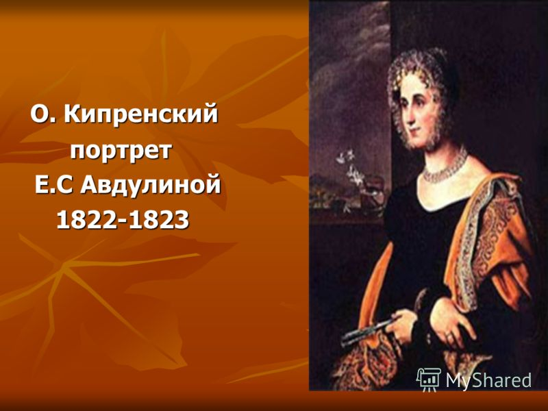 О. Кипренский портрет Е.С Авдулиной 1822-1823