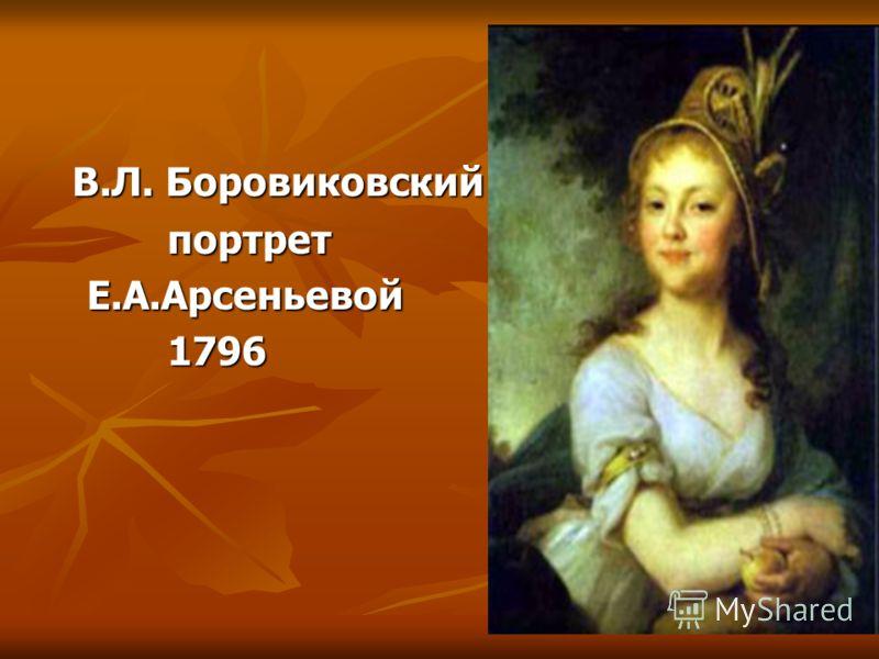 В.Л. Боровиковский В.Л. Боровиковский портрет портрет Е.А.Арсеньевой Е.А.Арсеньевой 1796 1796