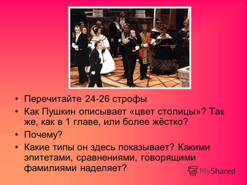 Перечитайте 24-26 строфы Как Пушкин описывает «цвет столицы»? Так же, как в 1 главе, или более жёстко? Почему? Какие типы он здесь показывает? Какими эпитетами, сравнениями, говорящими фамилиями наделяет?