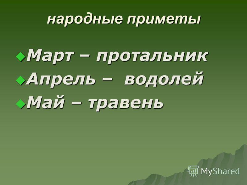 народные приметы Март – протальник Март – протальник Апрель – водолей Апрель – водолей Май – травень Май – травень