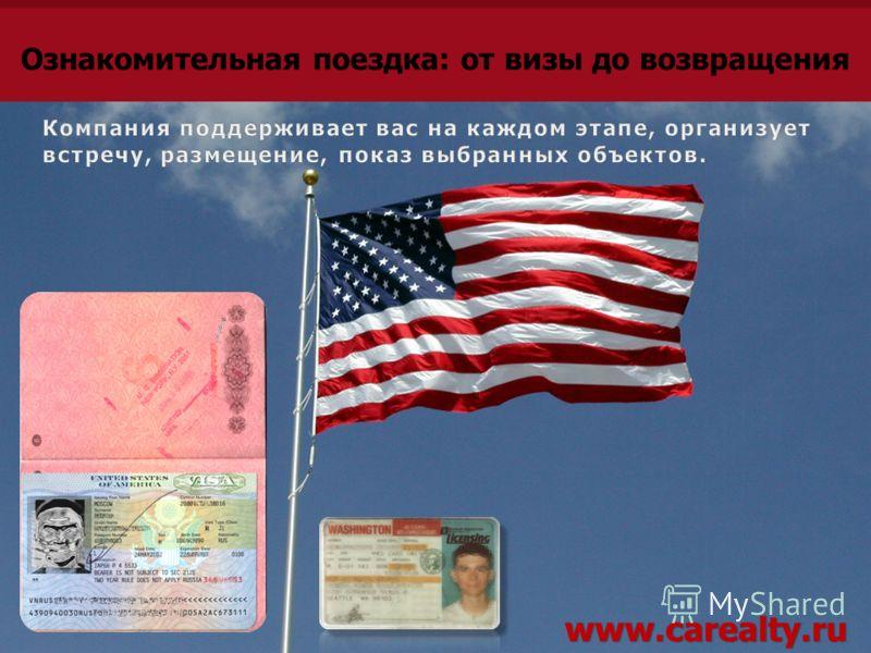 Ознакомительная поездка: от визы до возвращения www.carealty.ru