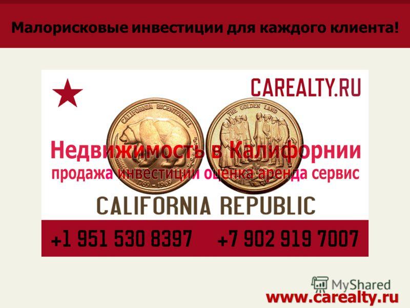 www.carealty.ru Малорисковые инвестиции для каждого клиента!