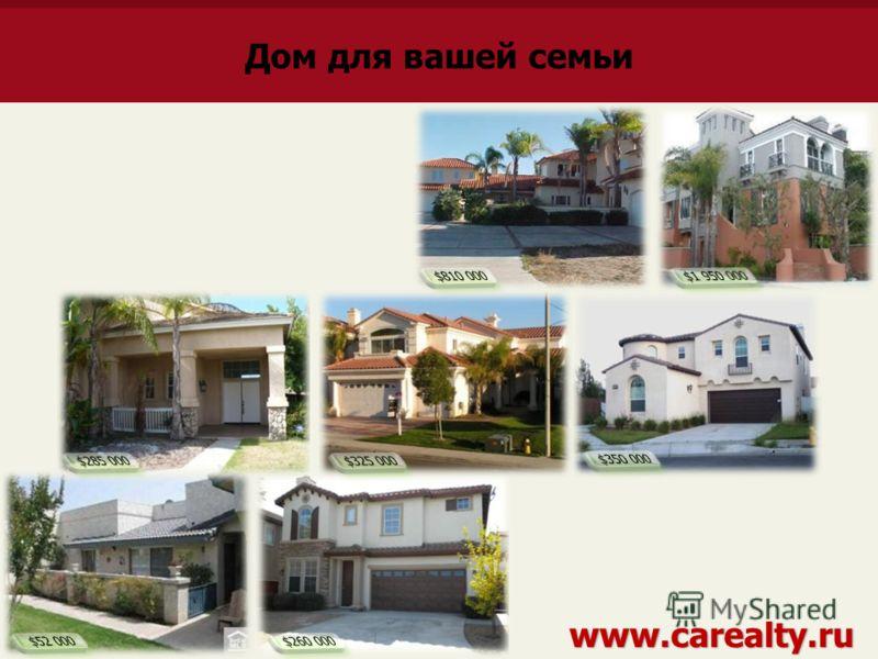 Дом для вашей семьи www.carealty.ru