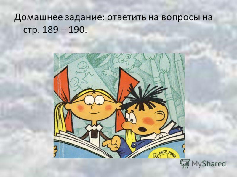 Домашнее задание: ответить на вопросы на стр. 189 – 190.