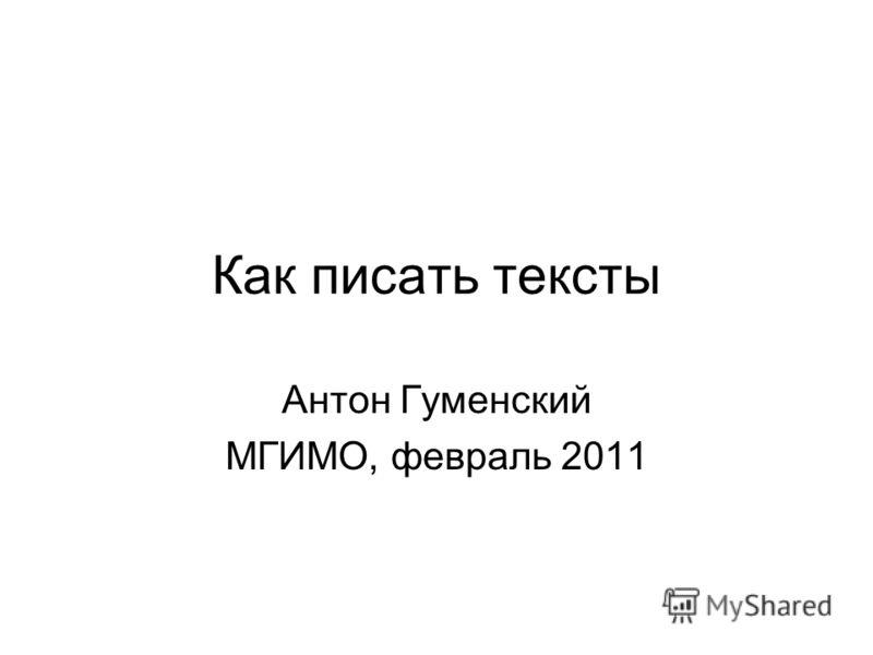 Как писать тексты Антон Гуменский МГИМО, февраль 2011