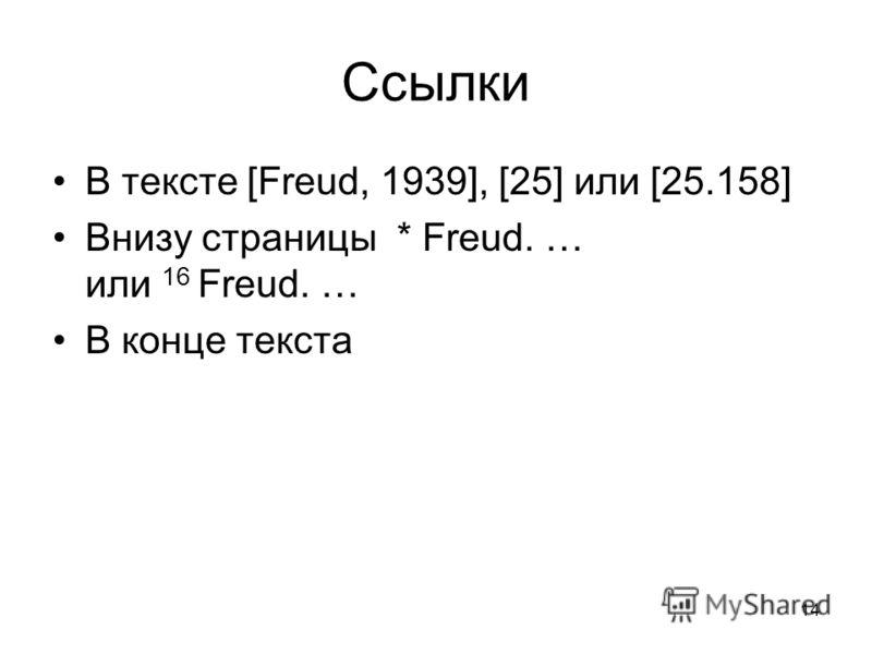 14 Ссылки В тексте [Freud, 1939], [25] или [25.158] Внизу страницы * Freud. … или 16 Freud. … В конце текста