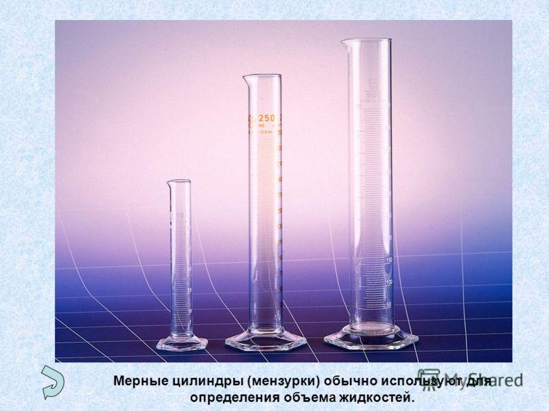 Мерные цилиндры (мензурки) обычно используют для определения объема жидкостей.