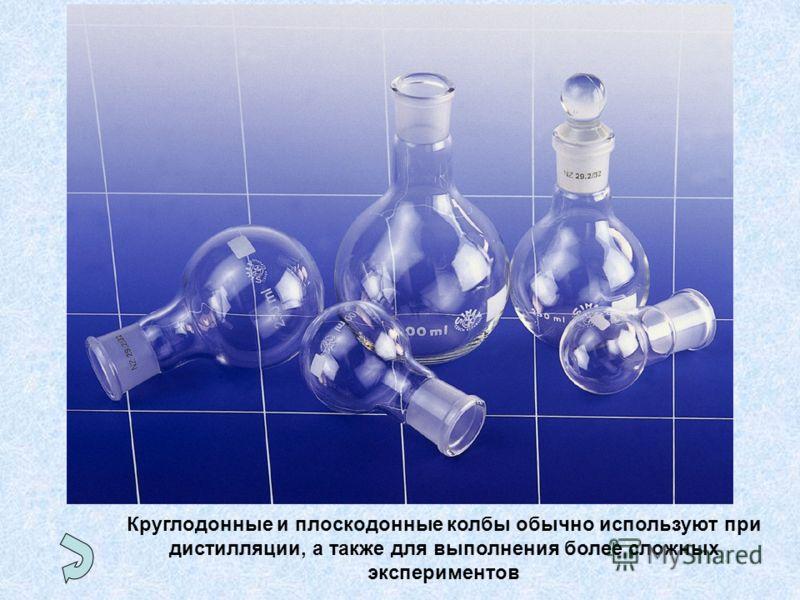 Круглодонные и плоскодонные колбы обычно используют при дистилляции, а также для выполнения более сложных экспериментов