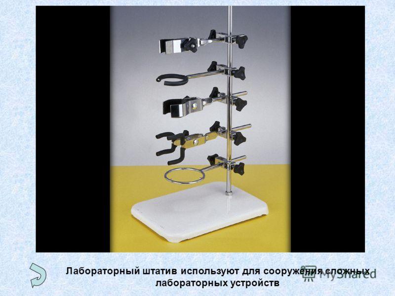 Лабораторный штатив используют для сооружения сложных лабораторных устройств