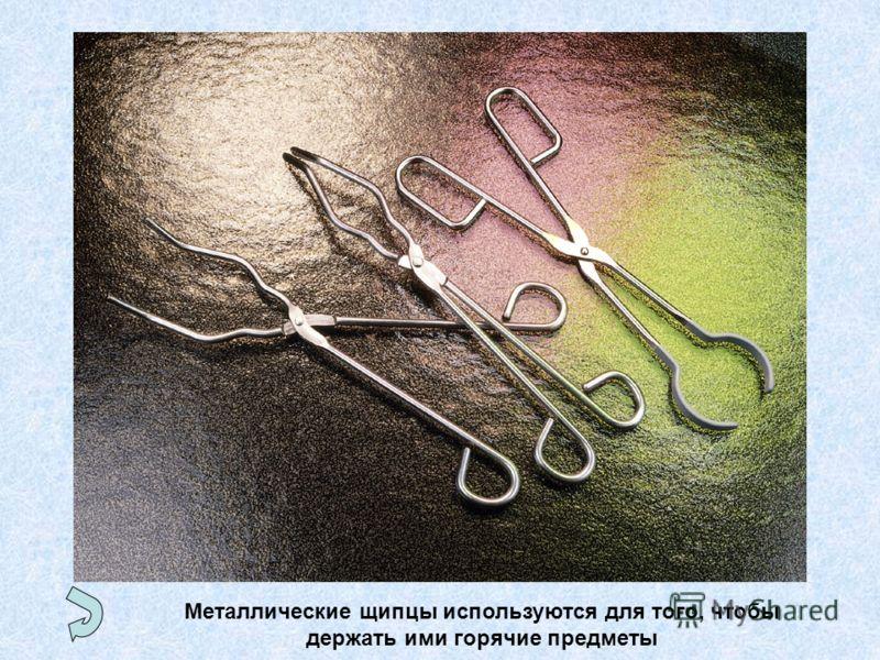Металлические щипцы используются для того, чтобы держать ими горячие предметы