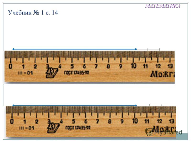 МАТЕМАТИКА Учебник 1 с. 14 1 дм 2 см = 12 см 212112 1 дм 3 см = 12 см 21311213