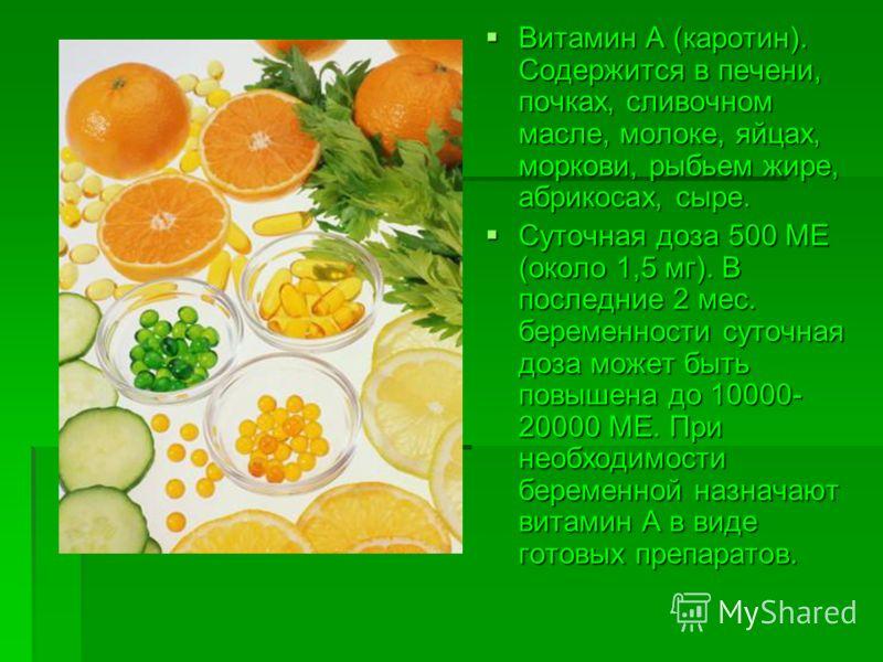 Витамин А (каротин). Содержится в печени, почках, сливочном масле, молоке, яйцах, моркови, рыбьем жире, абрикосах, сыре. Витамин А (каротин). Содержится в печени, почках, сливочном масле, молоке, яйцах, моркови, рыбьем жире, абрикосах, сыре. Суточная