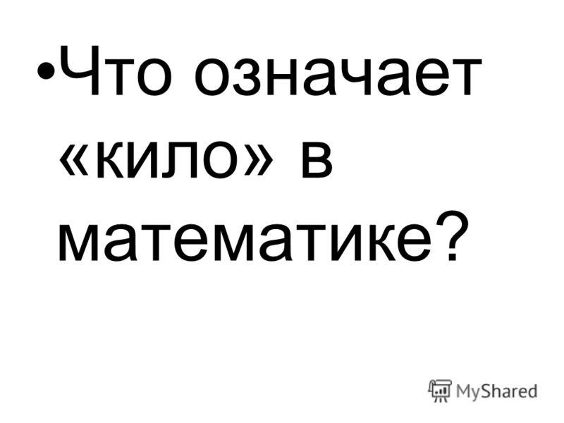 Что означает «кило» в математике?