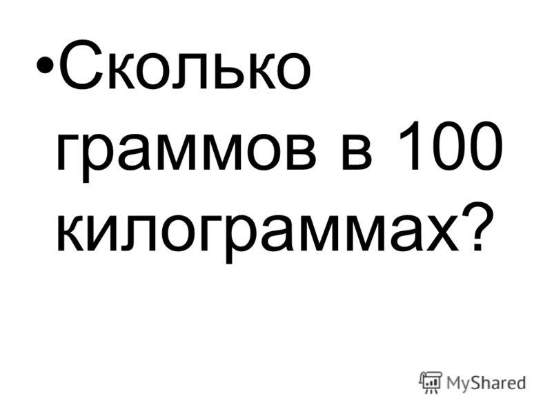 Сколько граммов в 100 килограммах?