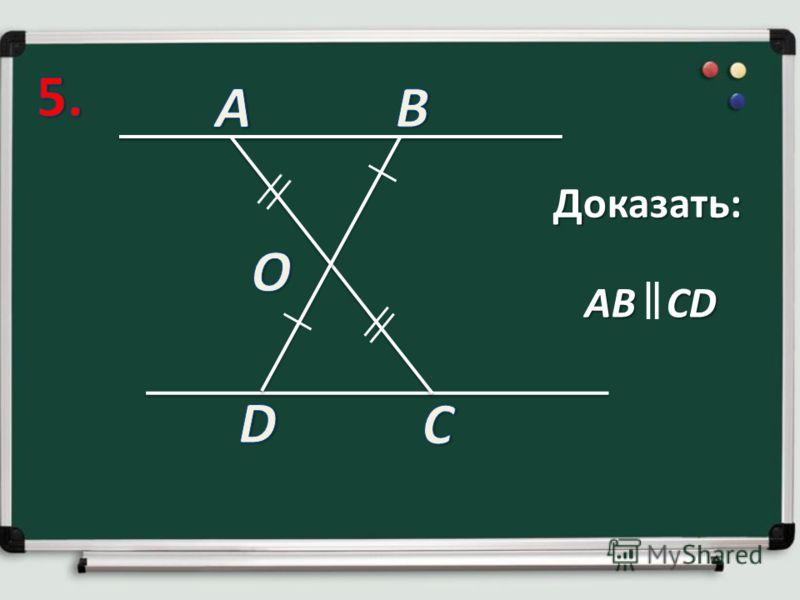 Доказать: AB CD