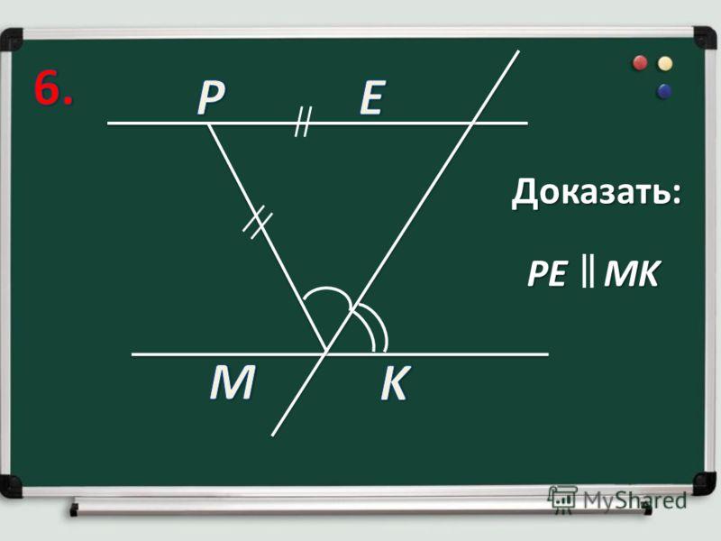 Доказать: PE MK