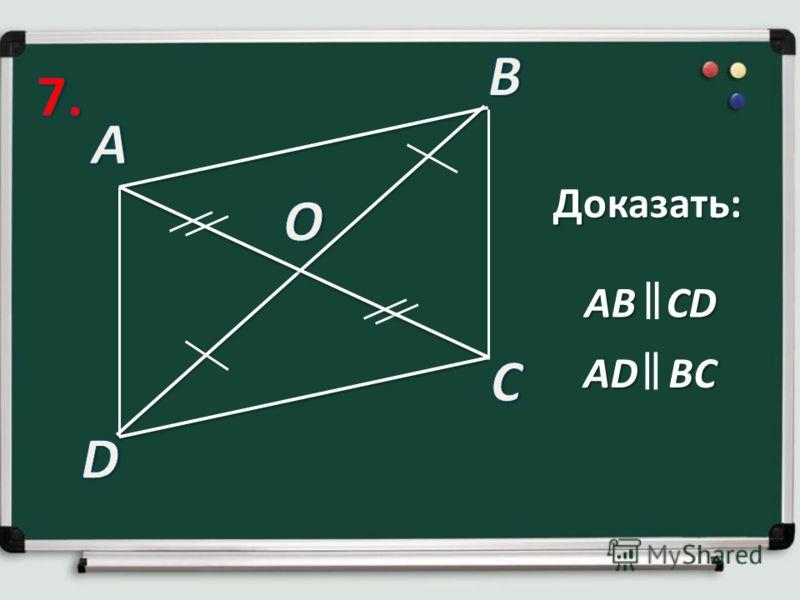 Доказать: AB CD AD BC