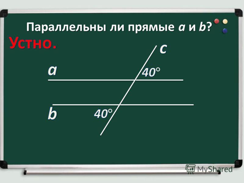 Параллельны ли прямые а и b?