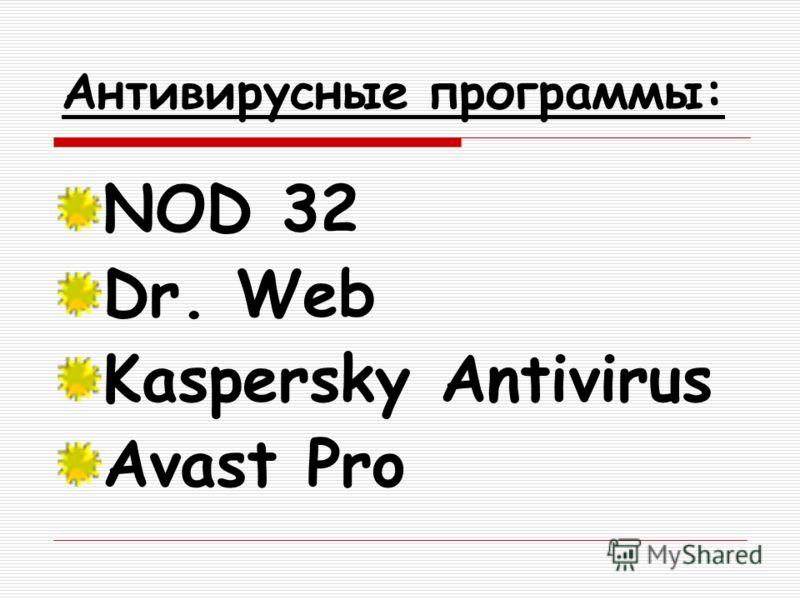 Антивирусные программы: NOD 32 Dr. Web Kaspersky Antivirus Avast Pro