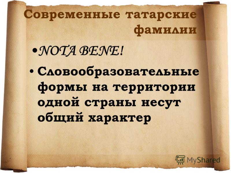 Особенности образования старинных татарских фамилий ИМЕНОВАНИЕ ОТЦА + «УЛЫ» (СЫН)/ «КЫЗЫ» (ДОЧЬ) = САИД УЛЫ/КЫЗЫ САИДОВ(А) СЫН/(ДОЧЬ)