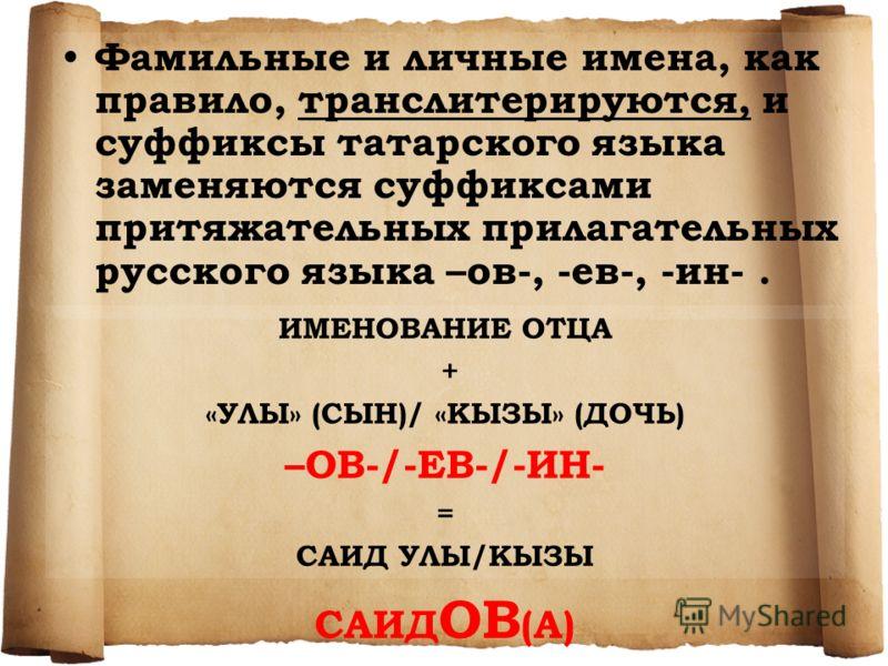 Современные татарские фамилии NOTA BENE! Словообразовательные формы на территории одной страны несут общий характер